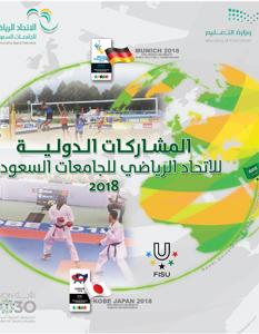 المشاركات الدولية